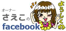 宮崎さえこのfacebook