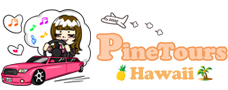 パイナップルツアーズハワイ